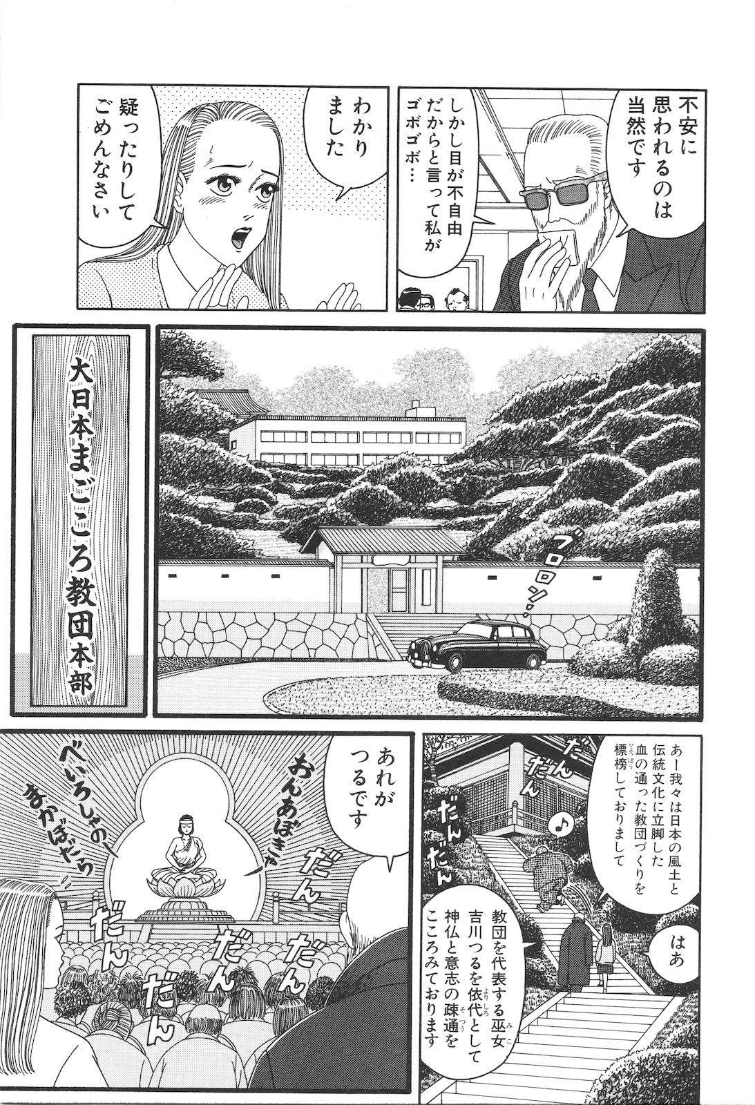 Dobusarai Gekijou 136