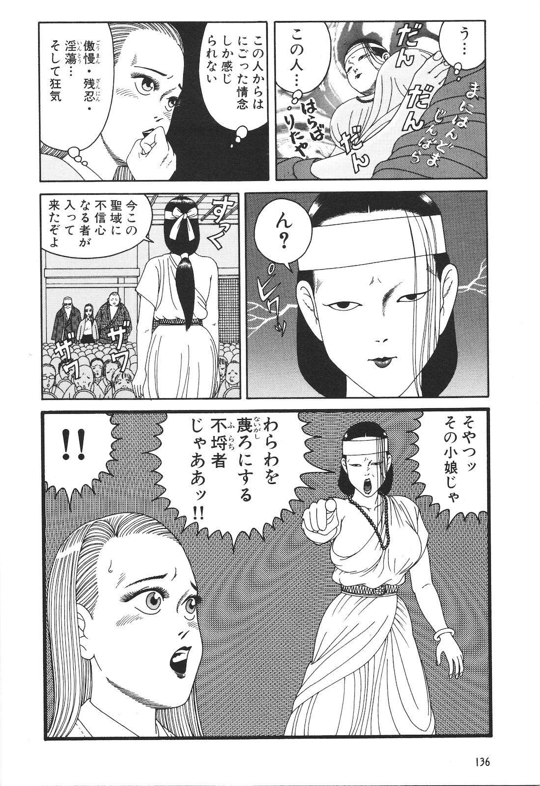 Dobusarai Gekijou 137
