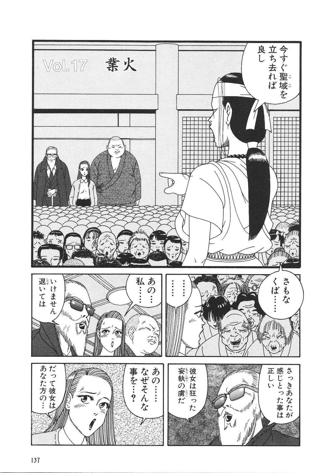 Dobusarai Gekijou 138