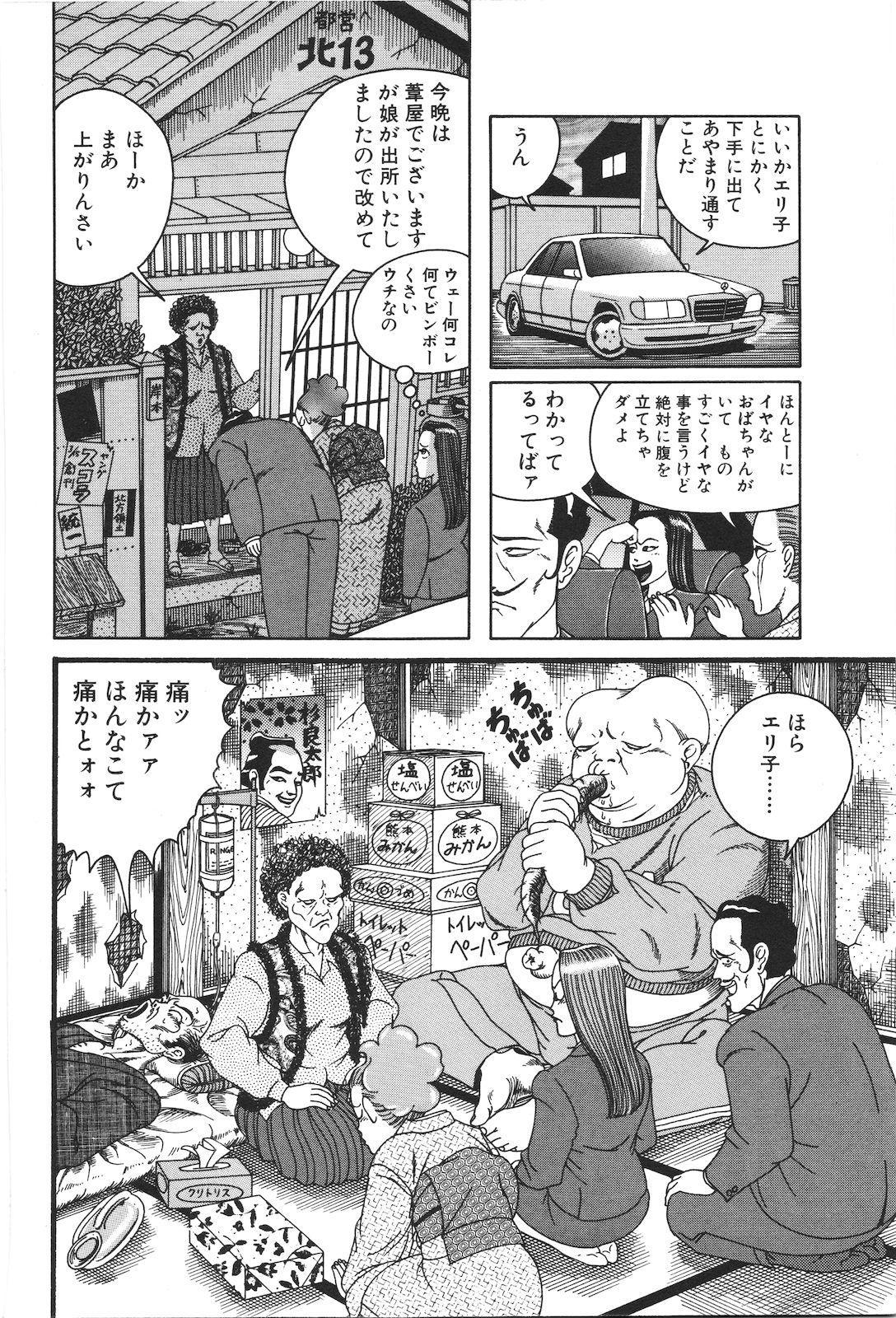 Dobusarai Gekijou 13