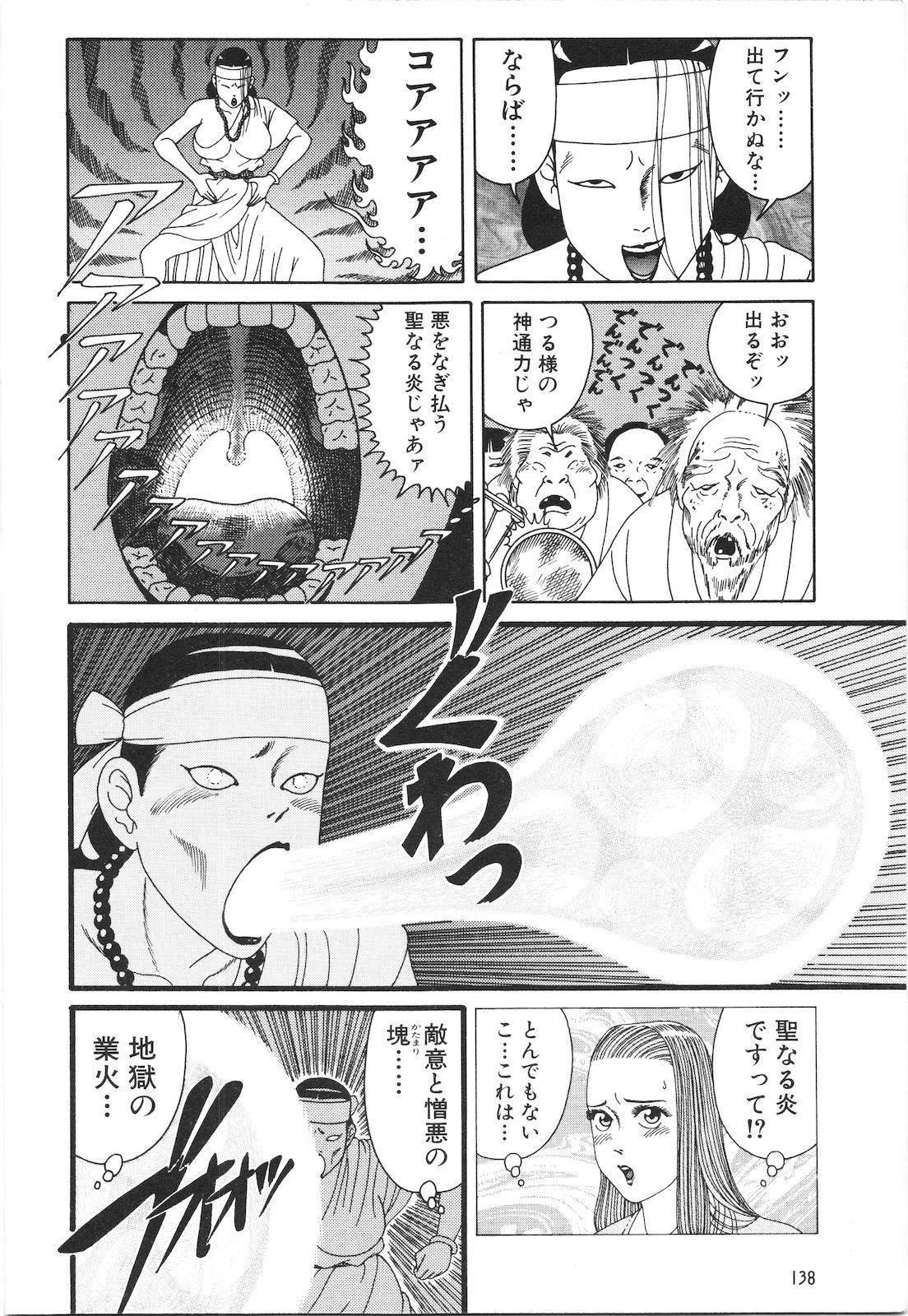 Dobusarai Gekijou 139