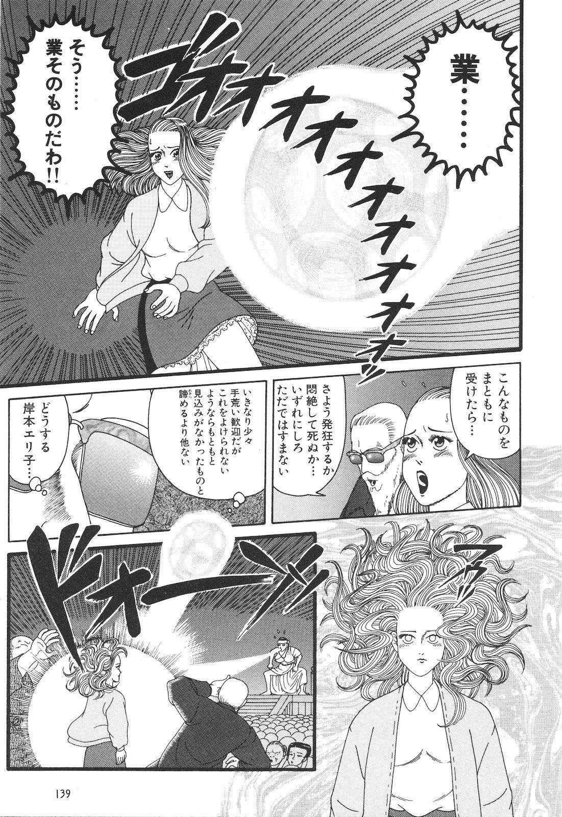 Dobusarai Gekijou 140