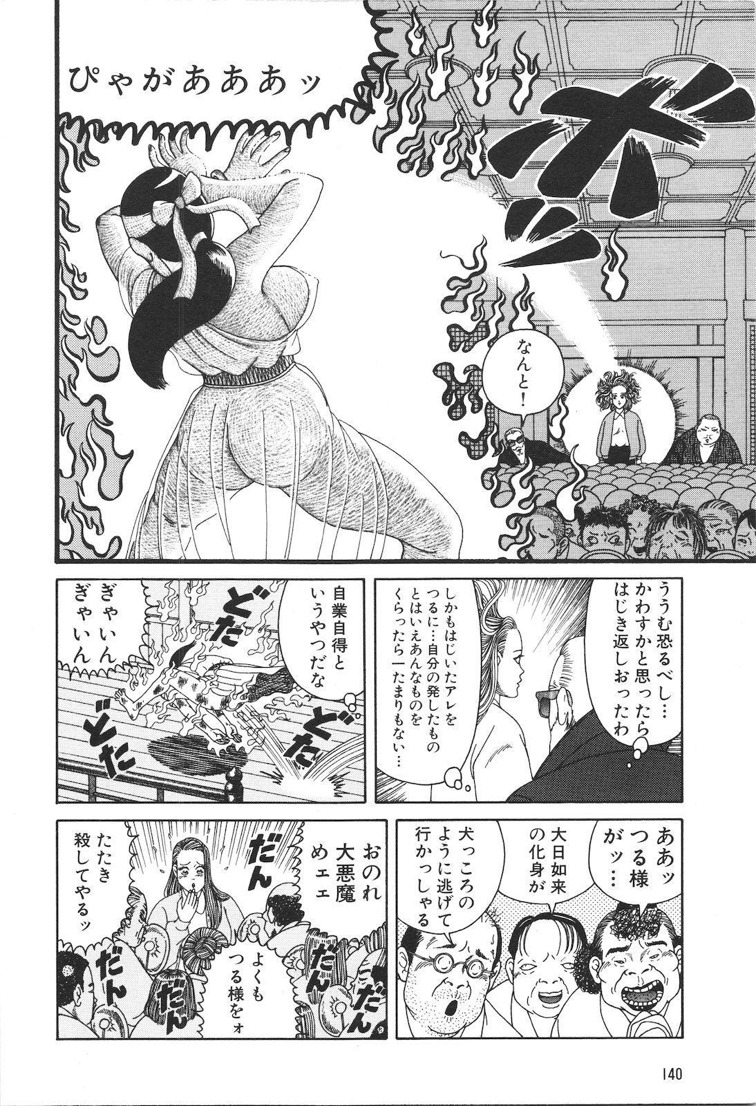 Dobusarai Gekijou 141
