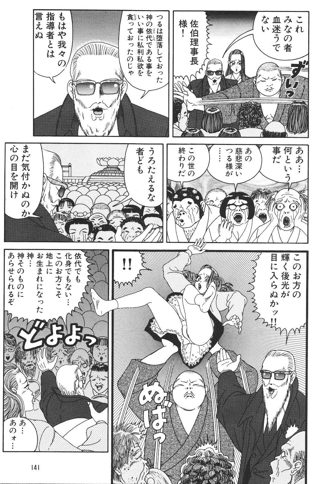 Dobusarai Gekijou 142