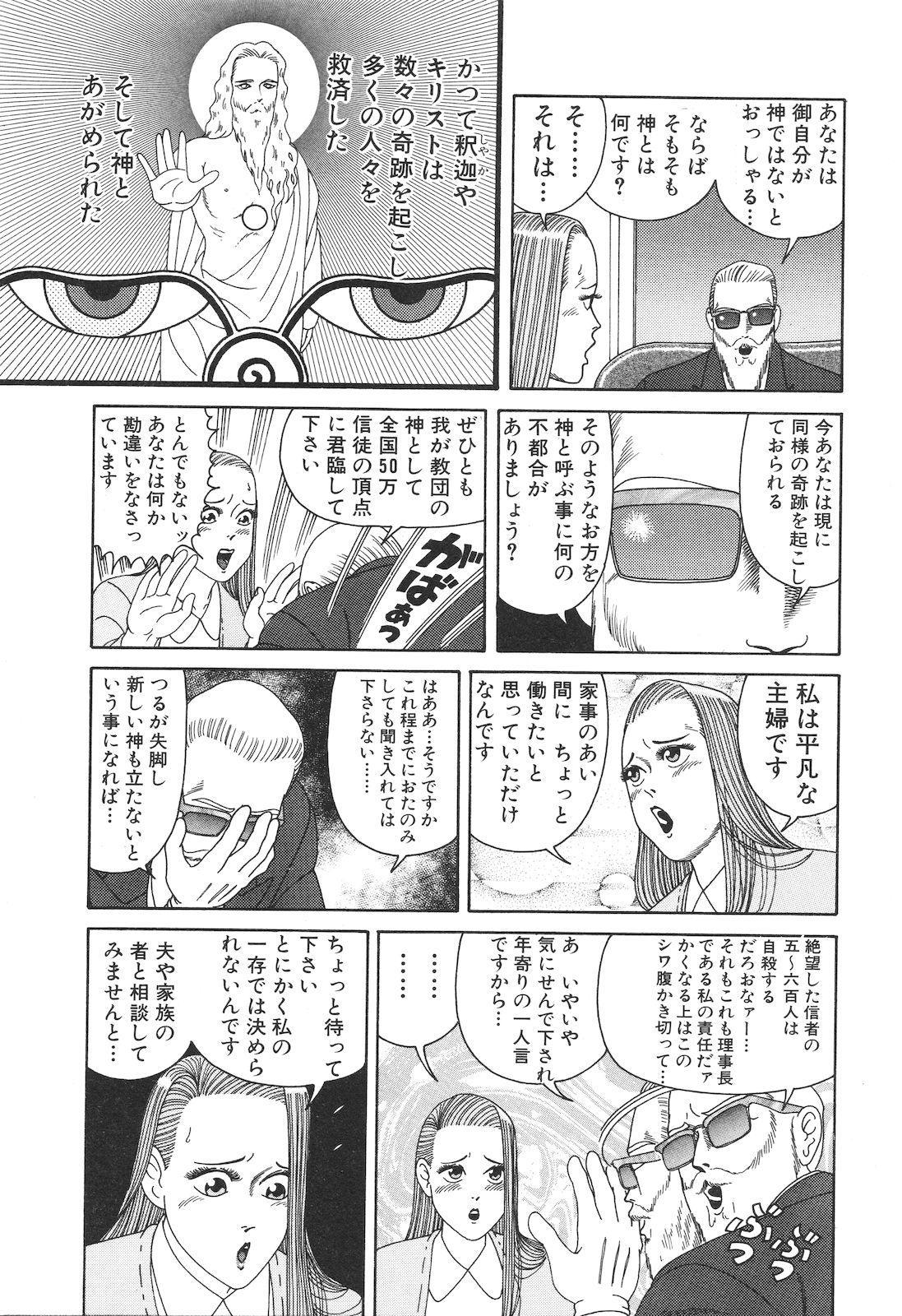 Dobusarai Gekijou 144