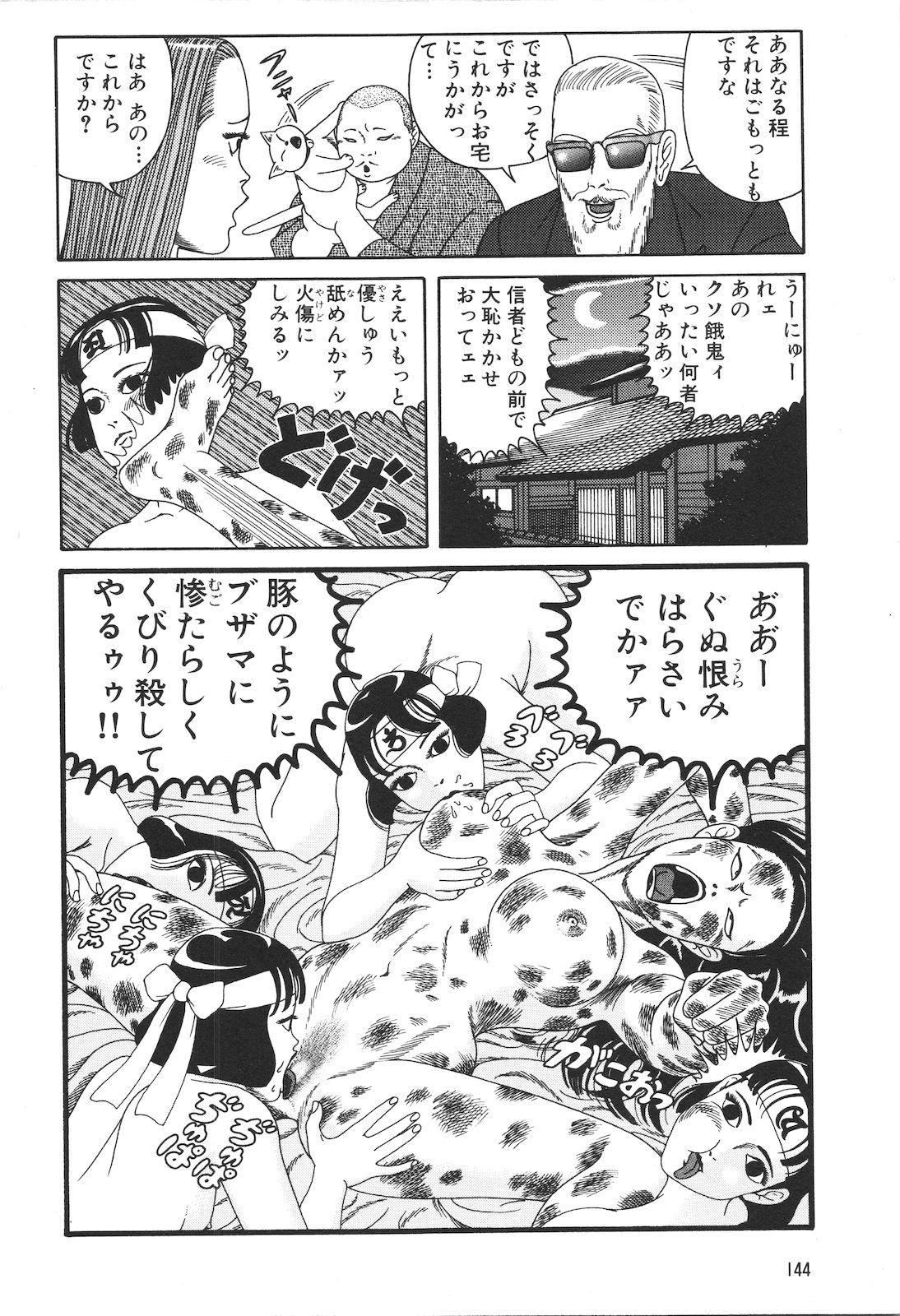 Dobusarai Gekijou 145