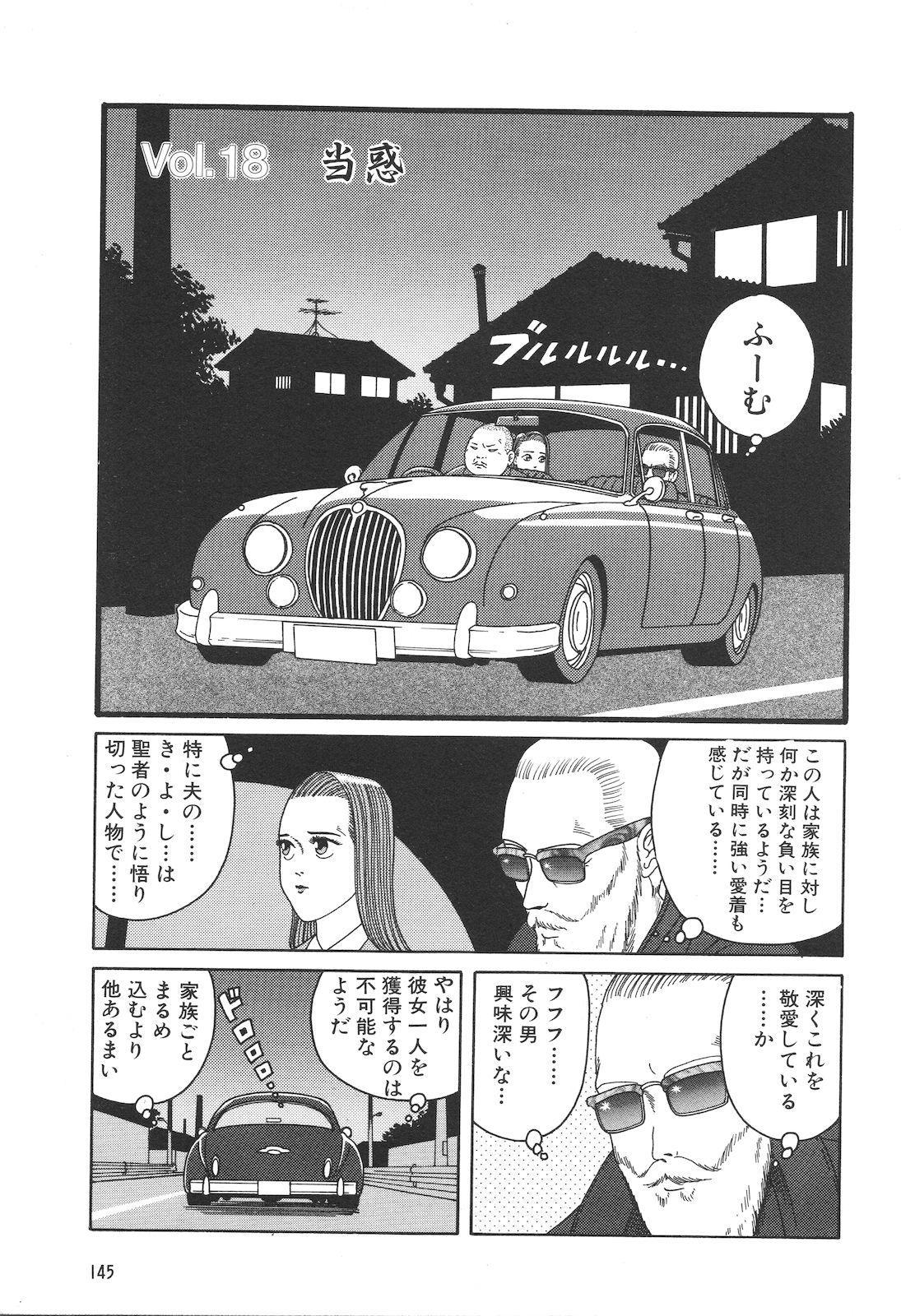 Dobusarai Gekijou 146