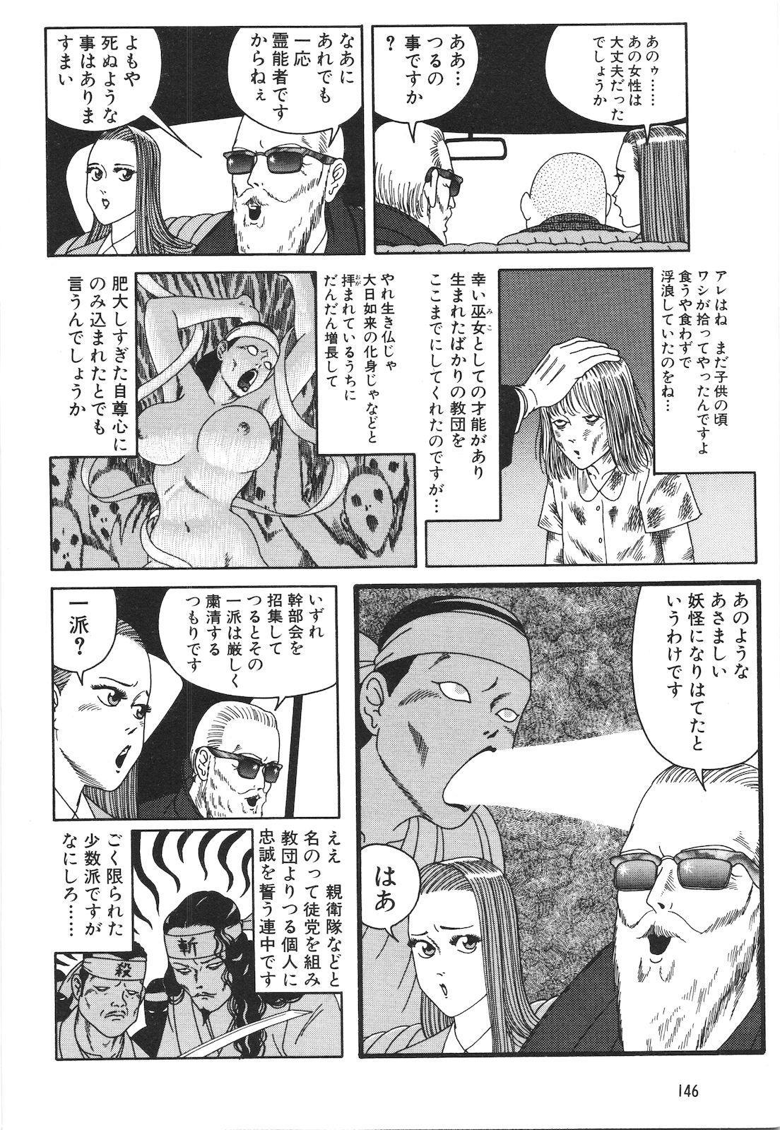 Dobusarai Gekijou 147