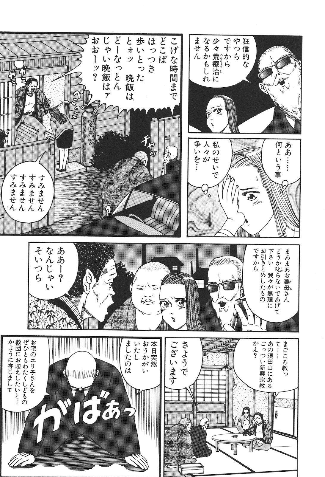 Dobusarai Gekijou 148