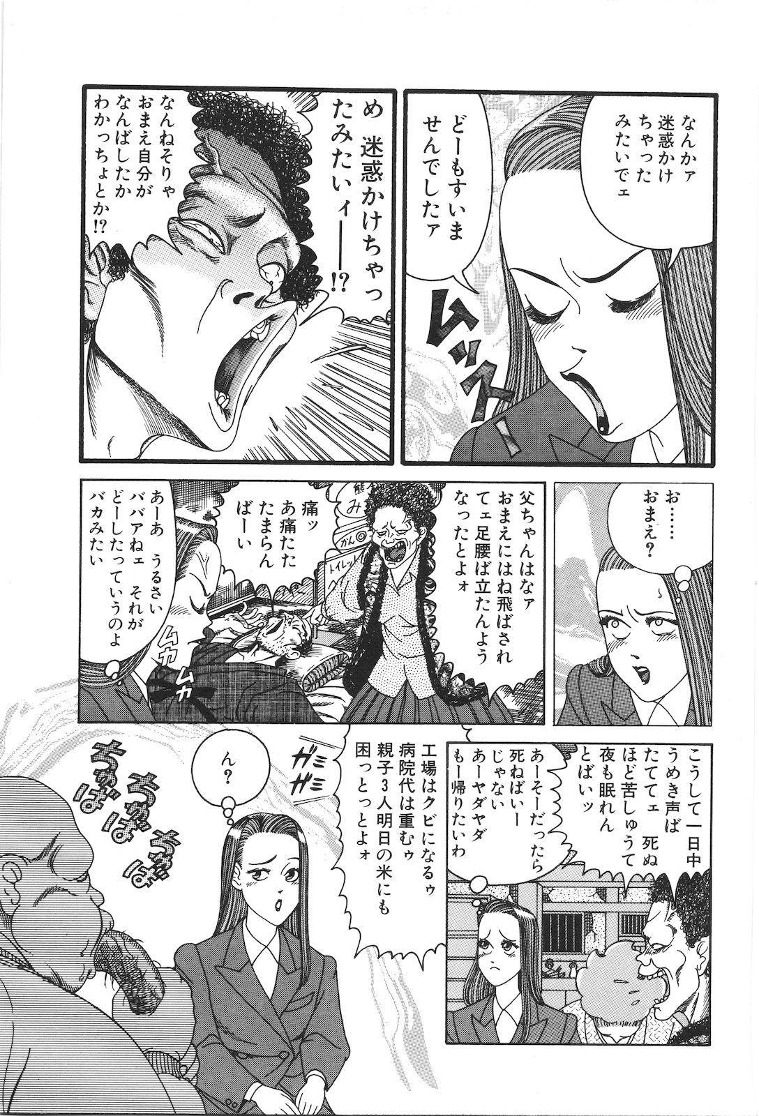 Dobusarai Gekijou 14