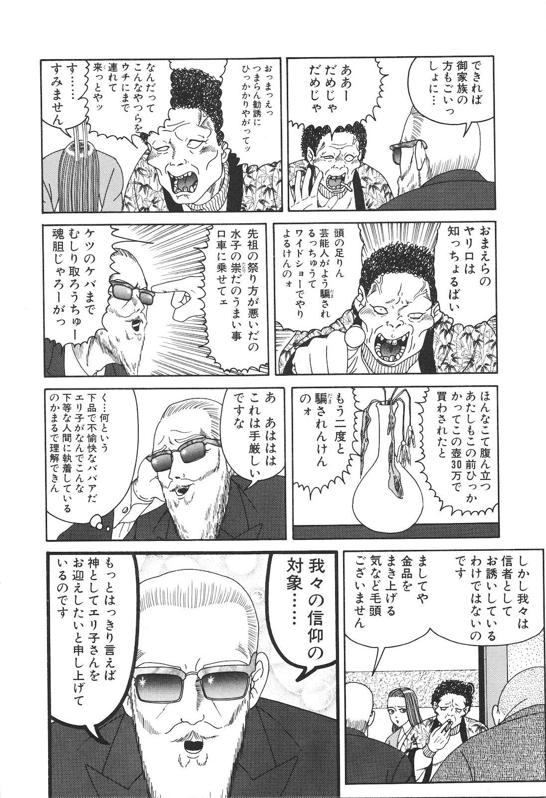 Dobusarai Gekijou 149