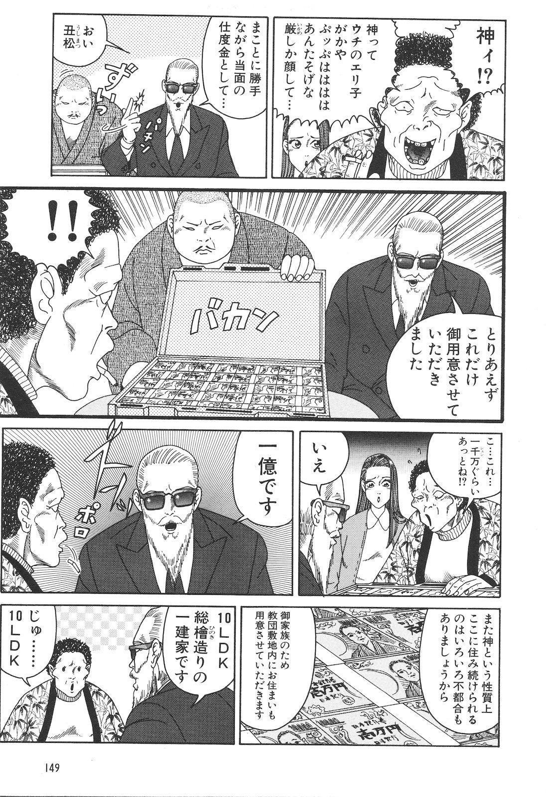Dobusarai Gekijou 150