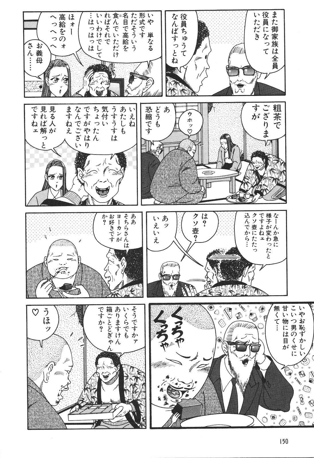 Dobusarai Gekijou 151