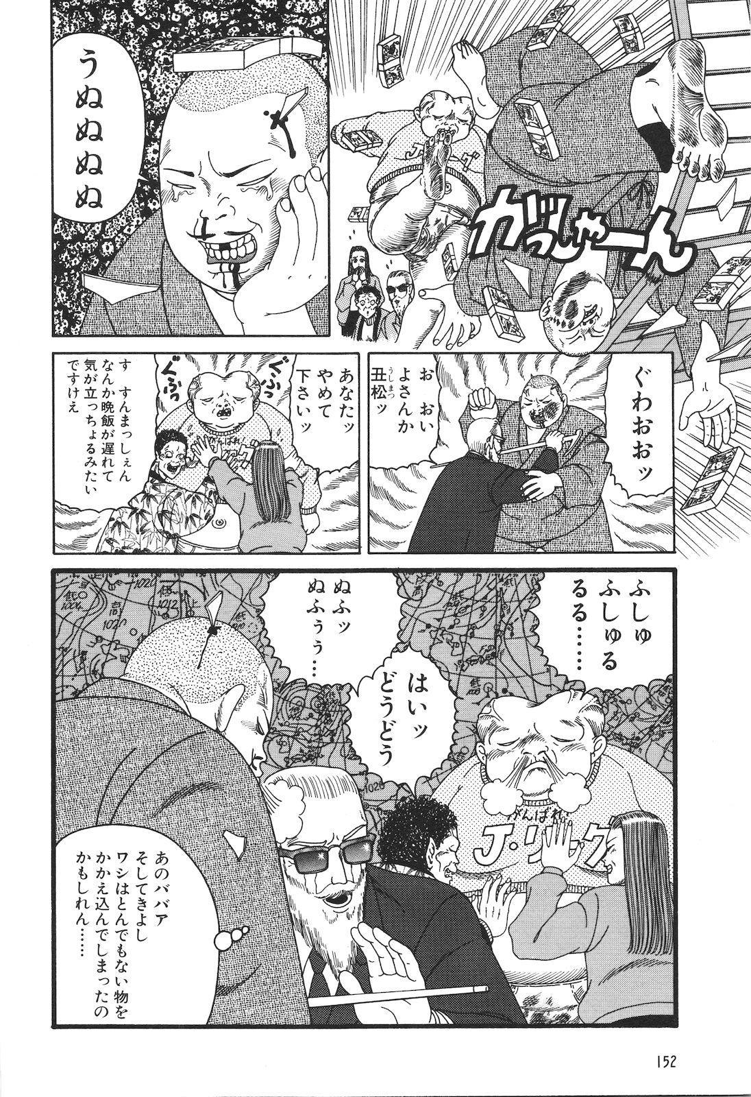 Dobusarai Gekijou 153