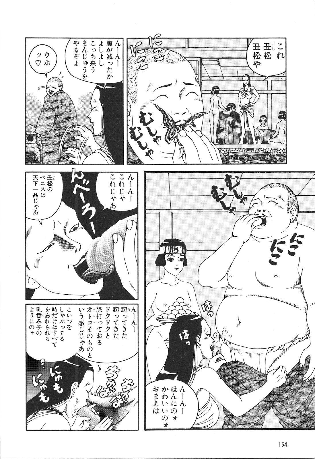 Dobusarai Gekijou 155