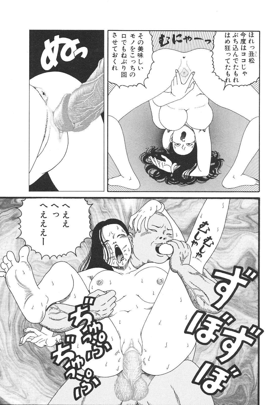 Dobusarai Gekijou 156