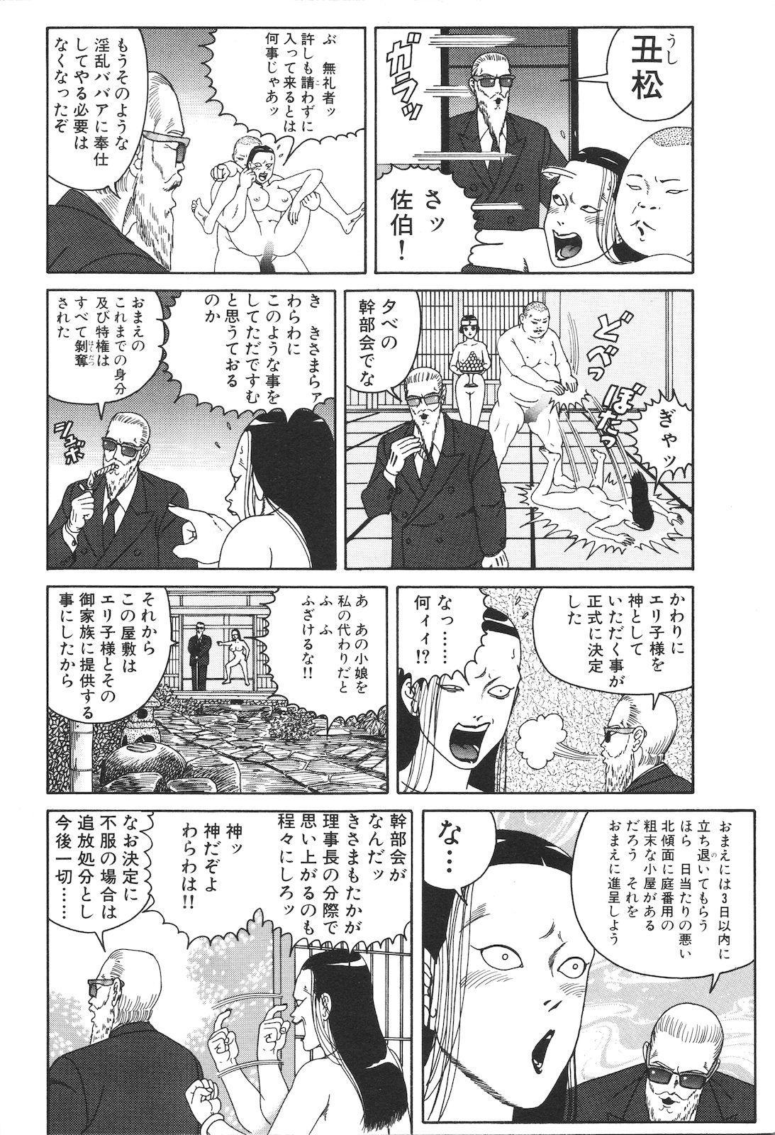 Dobusarai Gekijou 157
