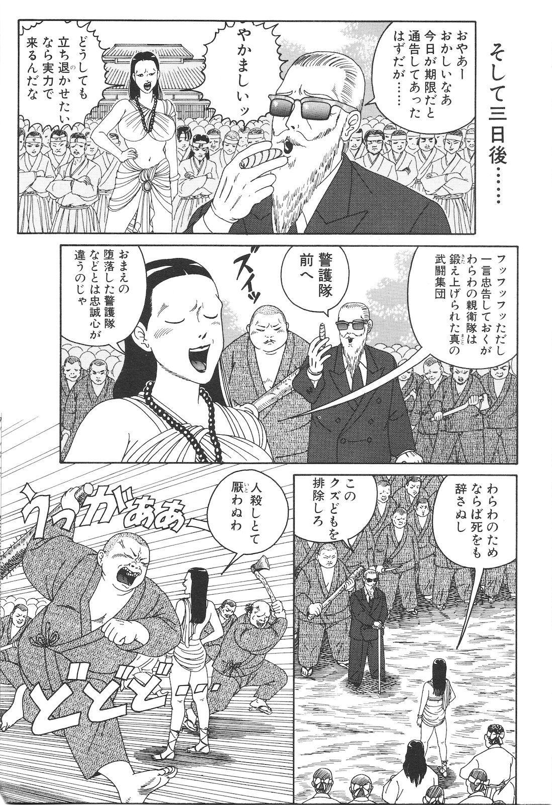 Dobusarai Gekijou 158