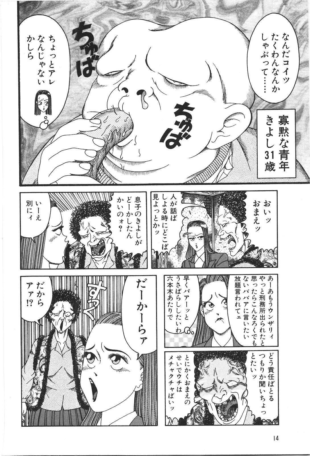 Dobusarai Gekijou 15