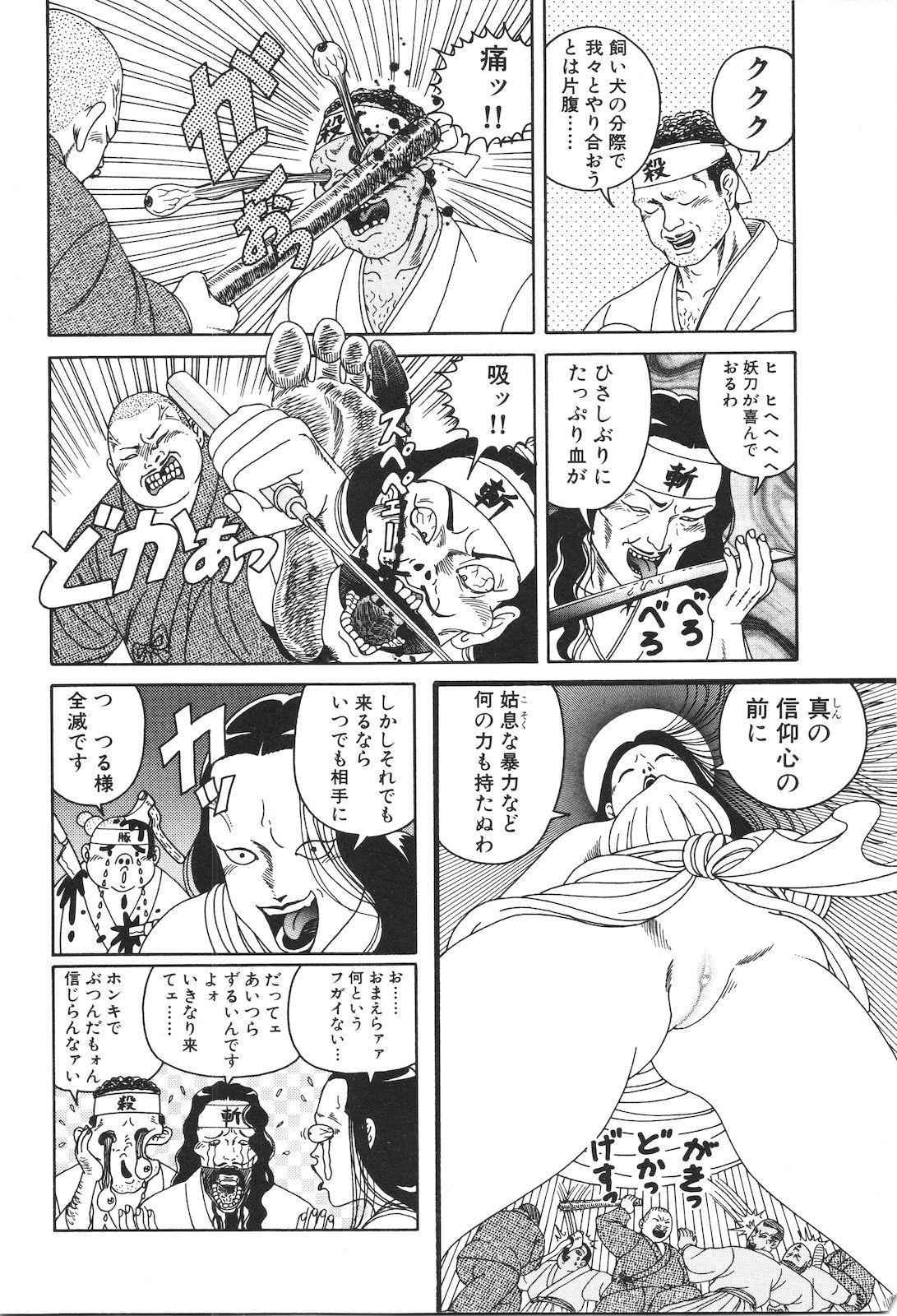 Dobusarai Gekijou 159