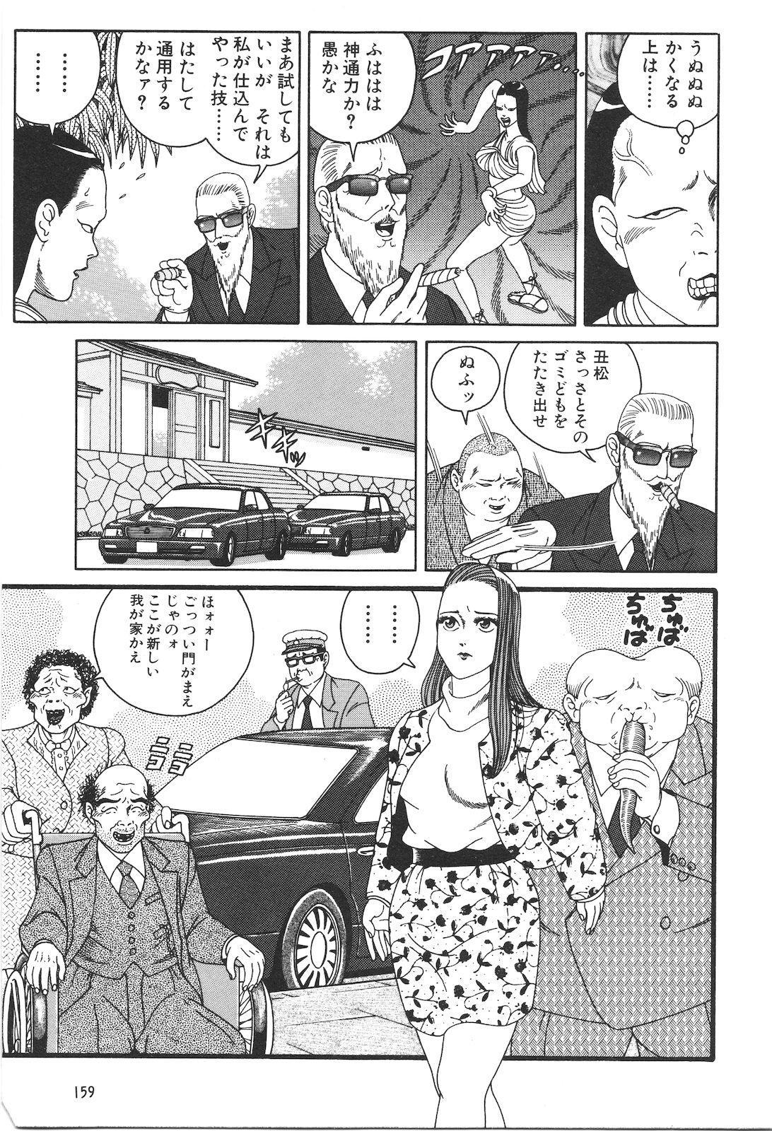 Dobusarai Gekijou 160