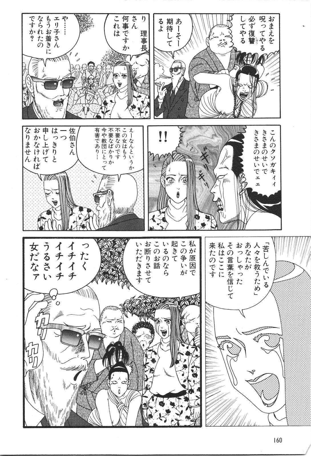 Dobusarai Gekijou 161