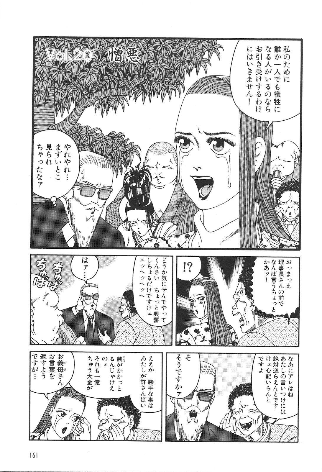 Dobusarai Gekijou 162