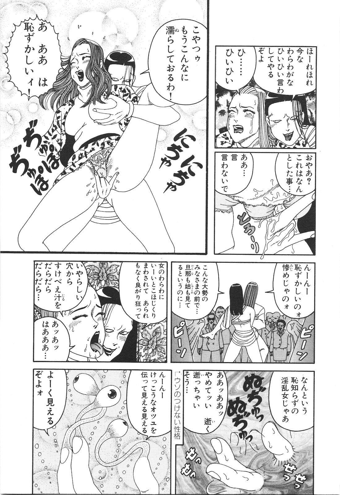 Dobusarai Gekijou 166