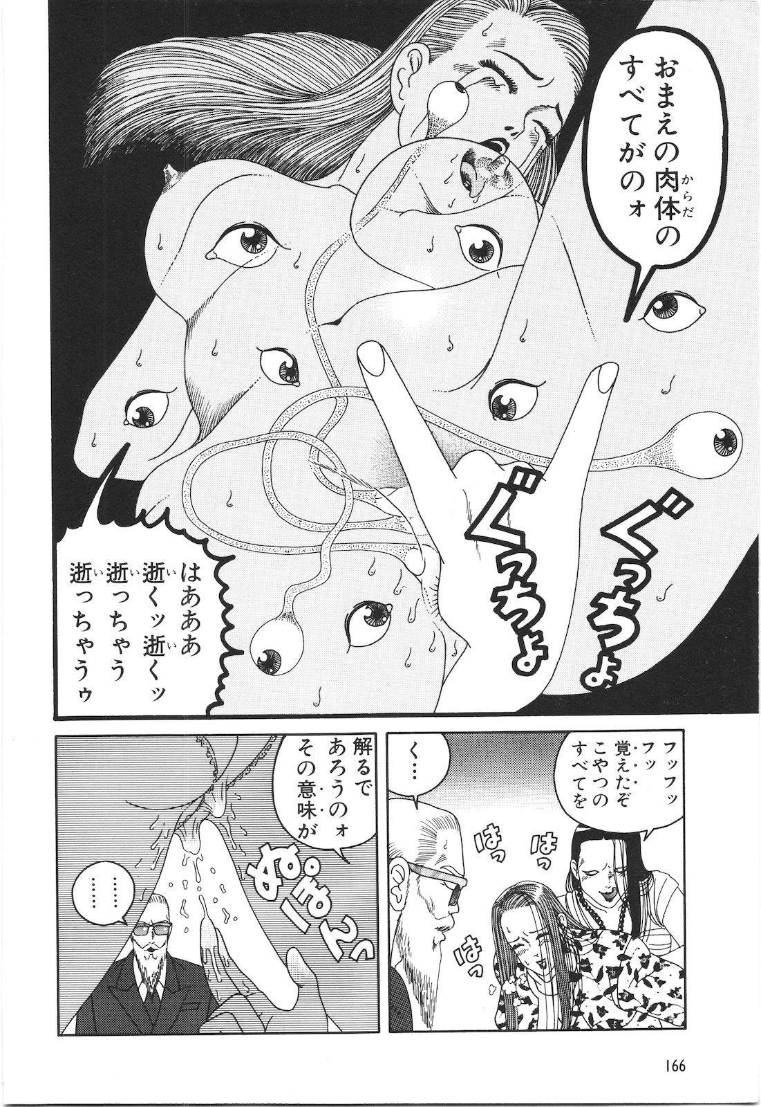 Dobusarai Gekijou 167