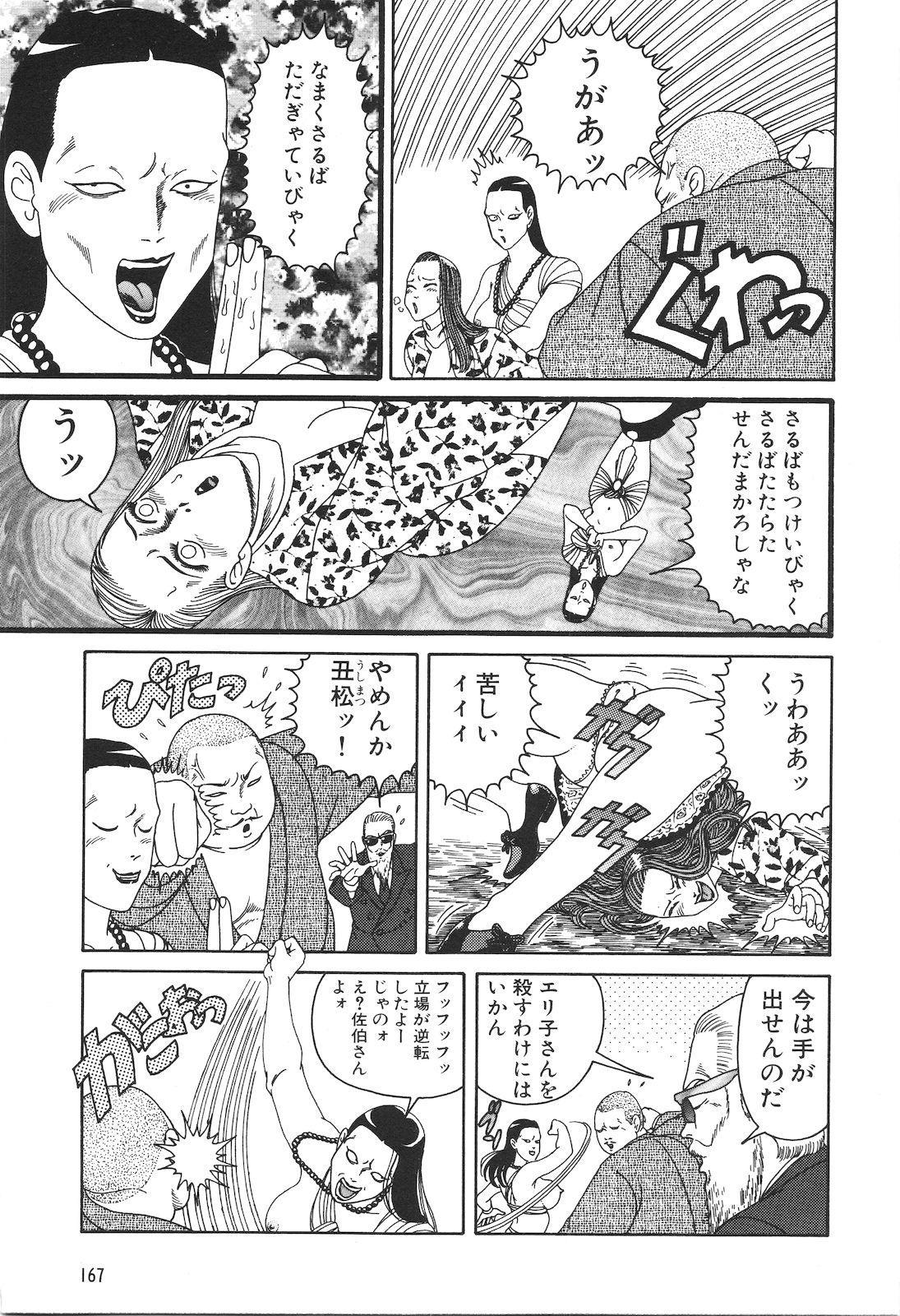 Dobusarai Gekijou 168