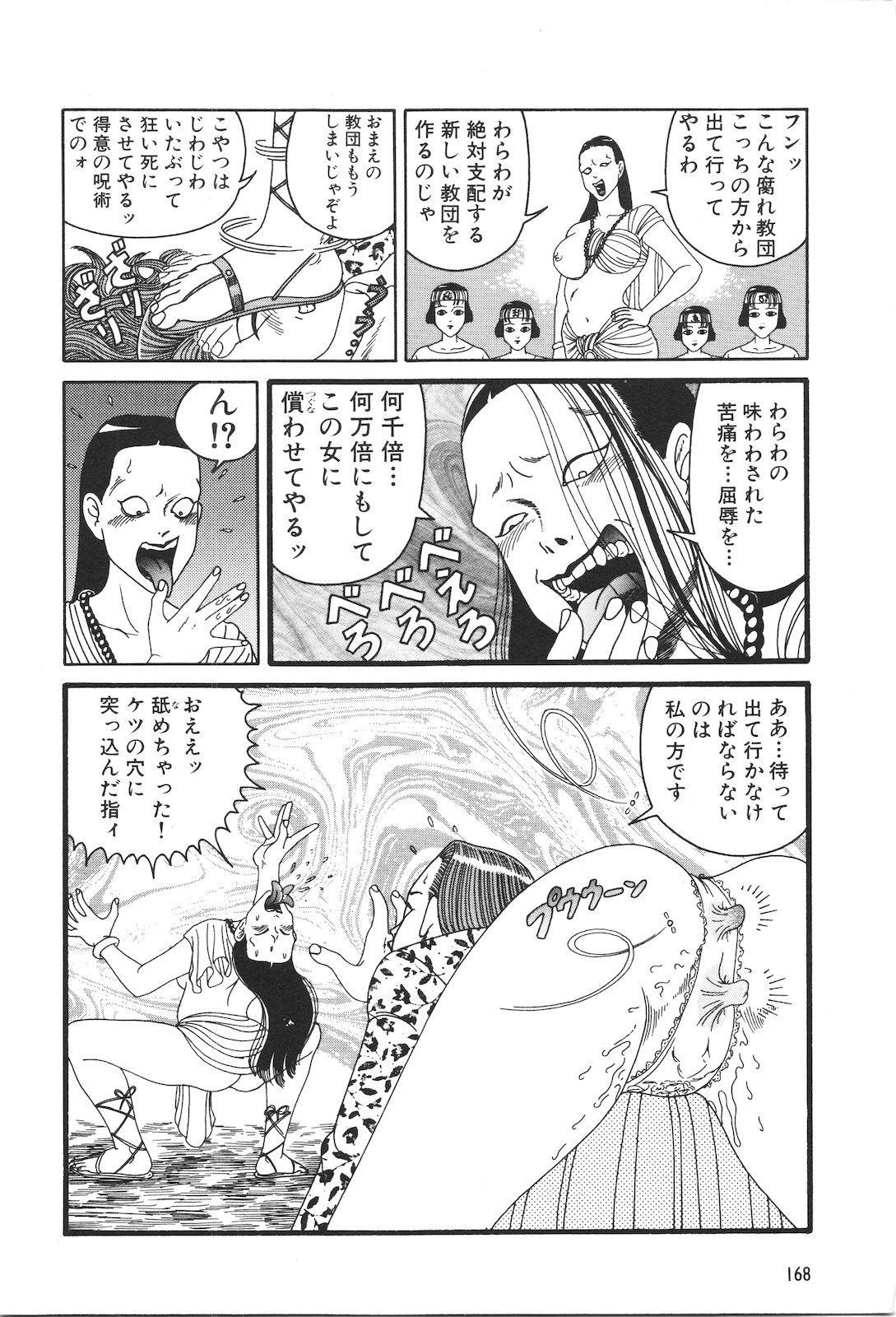 Dobusarai Gekijou 169