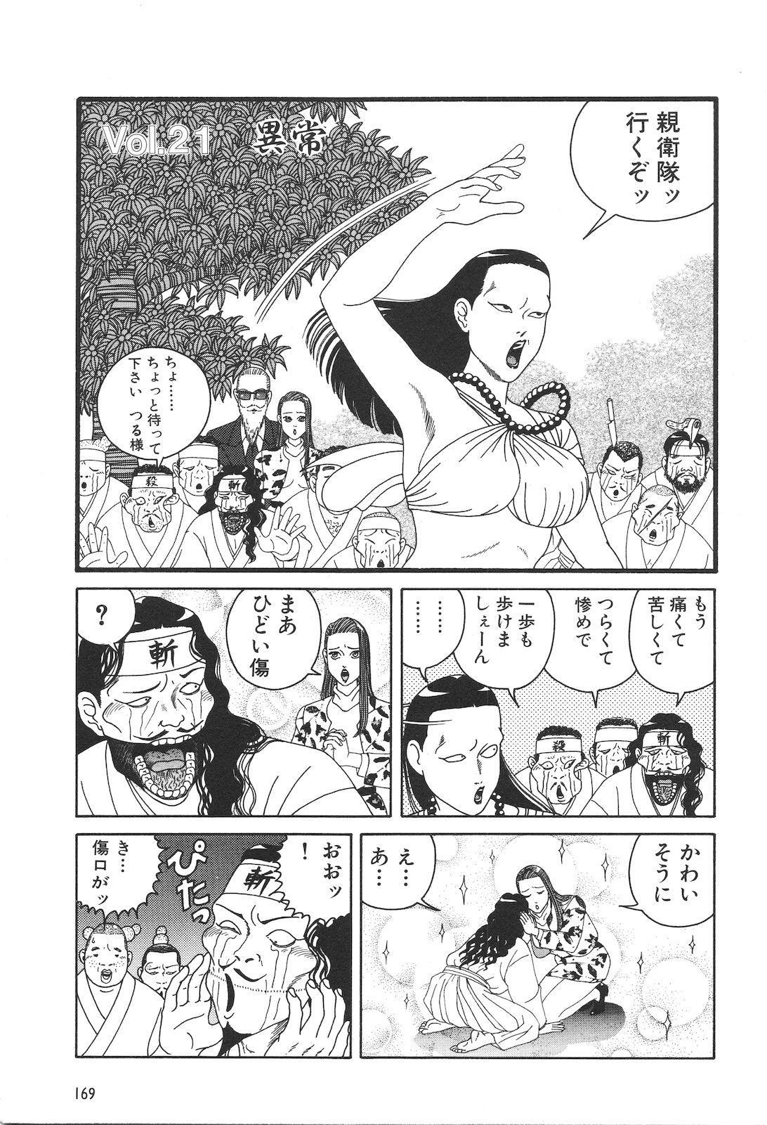 Dobusarai Gekijou 170