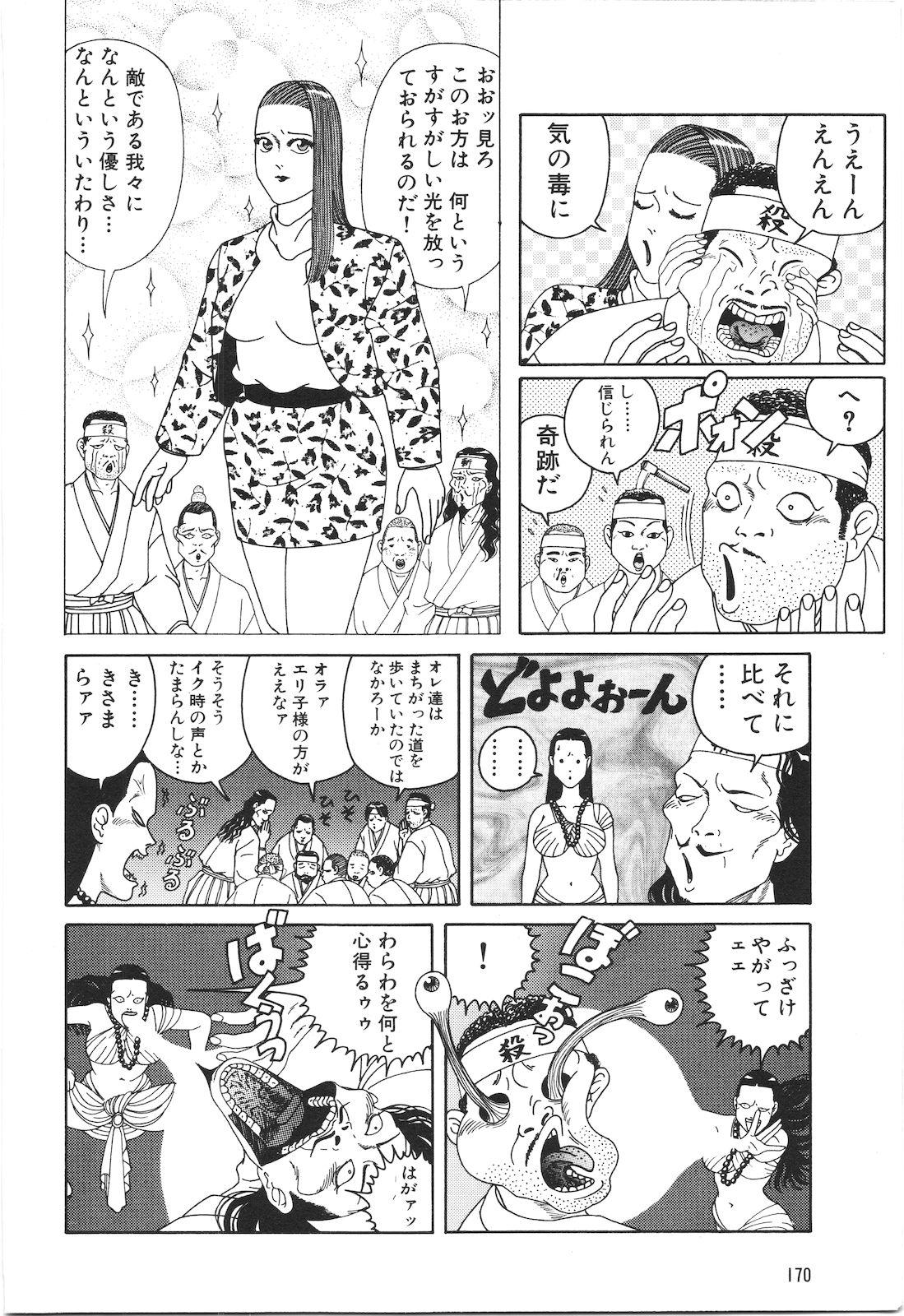 Dobusarai Gekijou 171