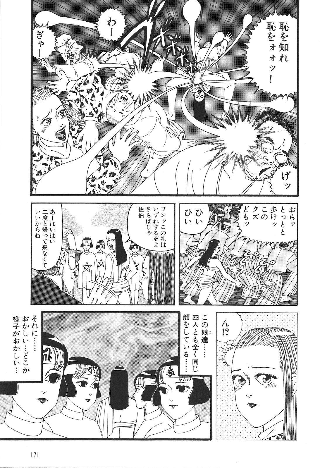 Dobusarai Gekijou 172