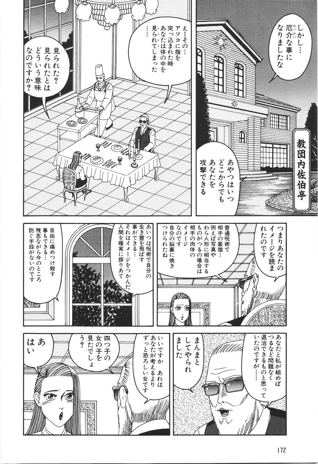 Dobusarai Gekijou 173