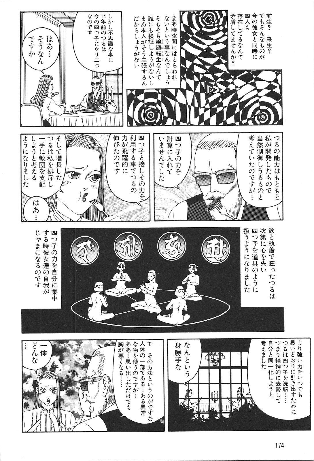 Dobusarai Gekijou 175