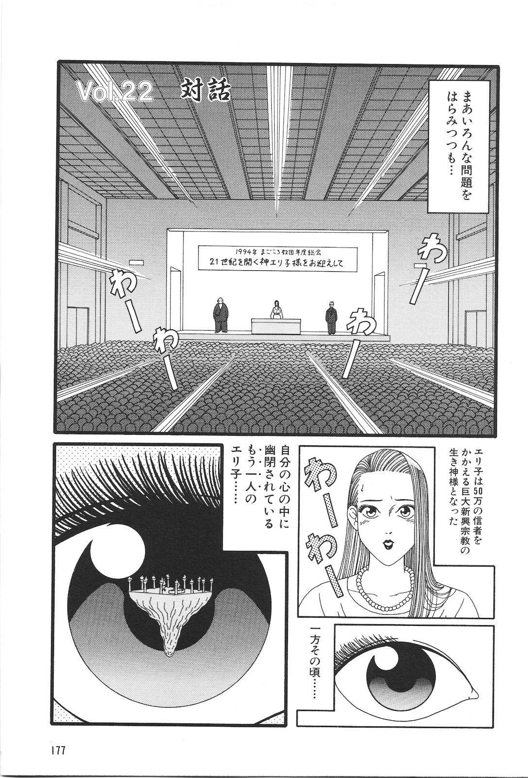 Dobusarai Gekijou 178