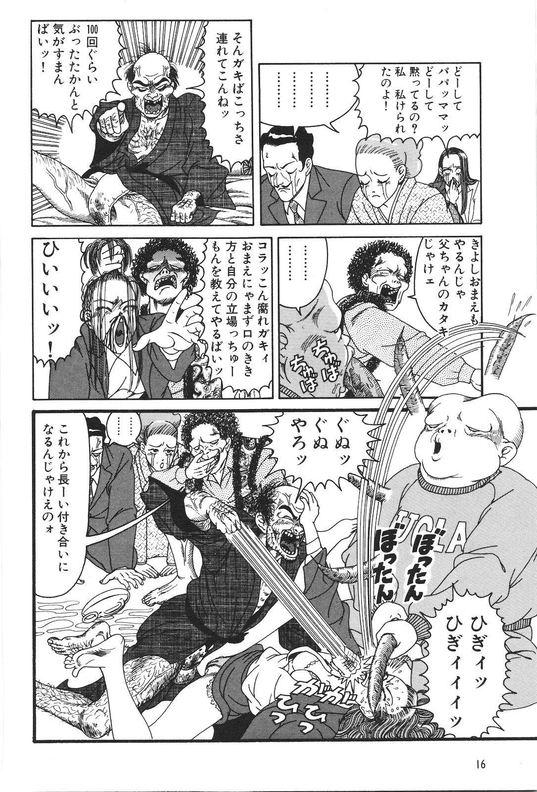 Dobusarai Gekijou 17
