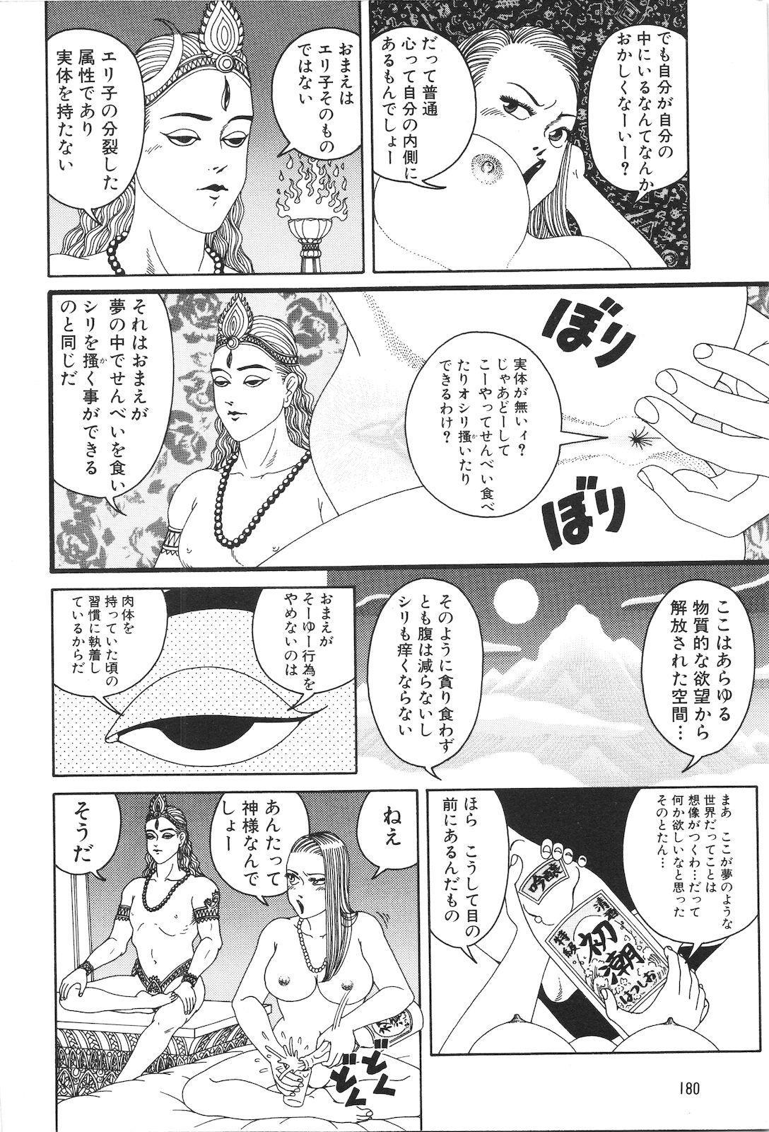 Dobusarai Gekijou 181