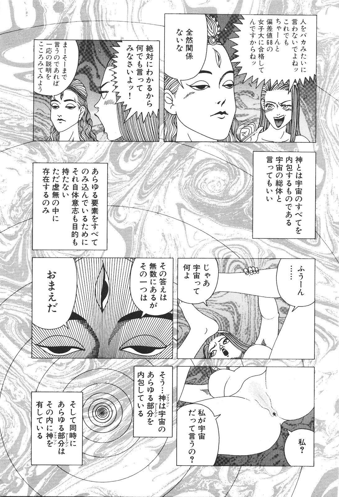 Dobusarai Gekijou 184