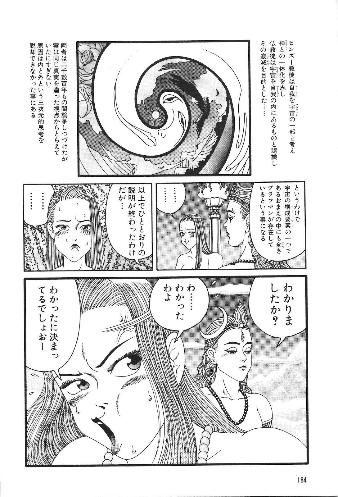 Dobusarai Gekijou 185