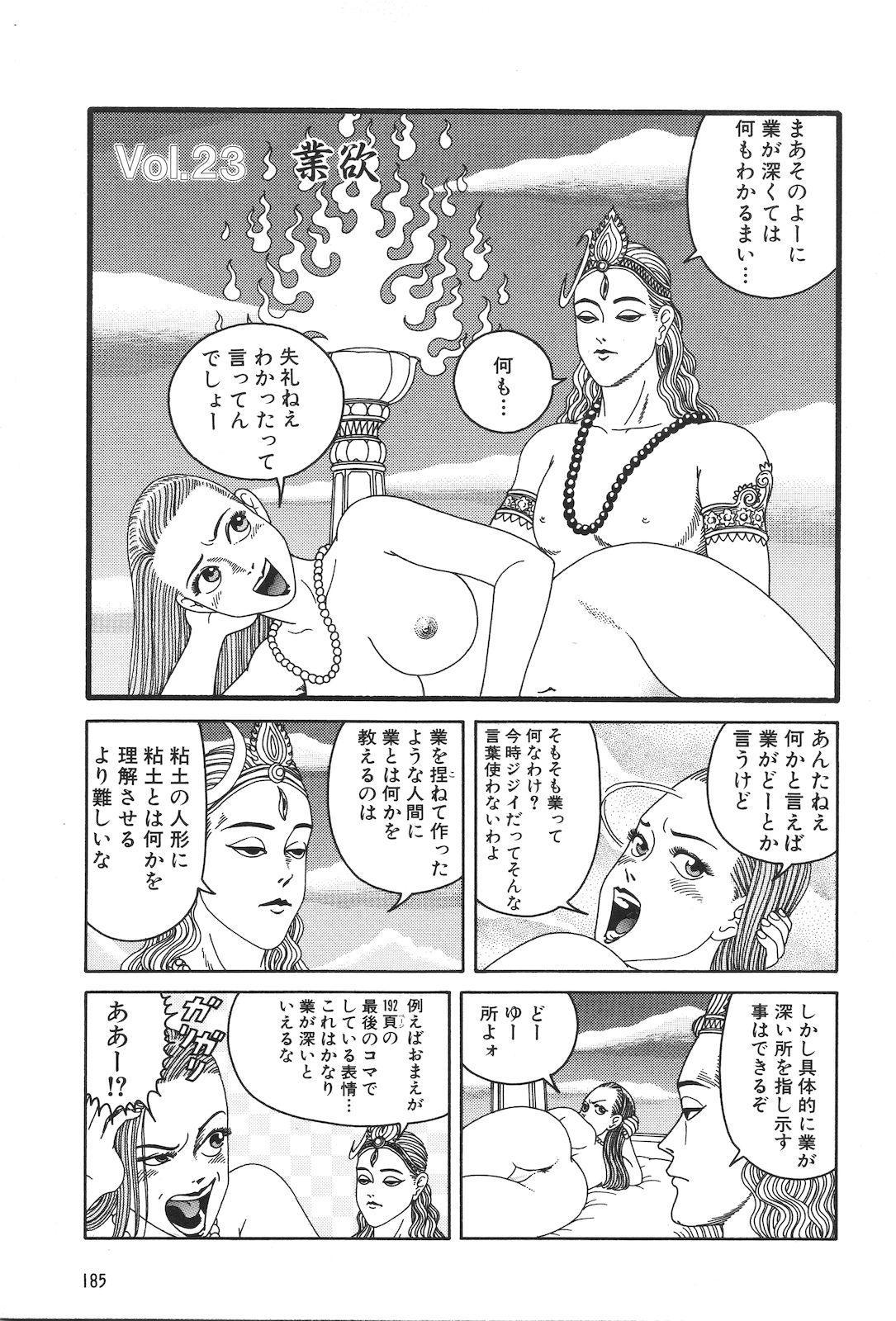 Dobusarai Gekijou 186