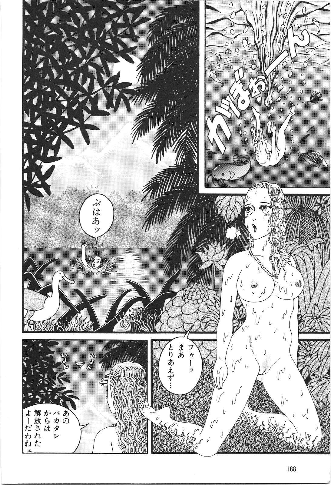 Dobusarai Gekijou 189