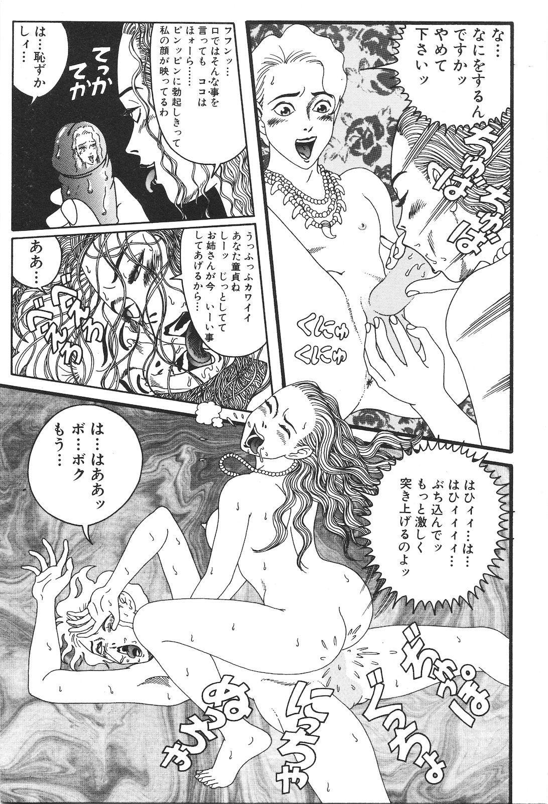 Dobusarai Gekijou 192