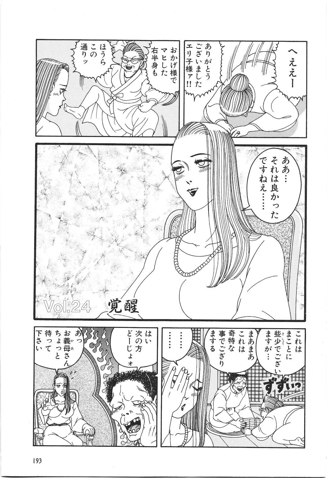 Dobusarai Gekijou 194