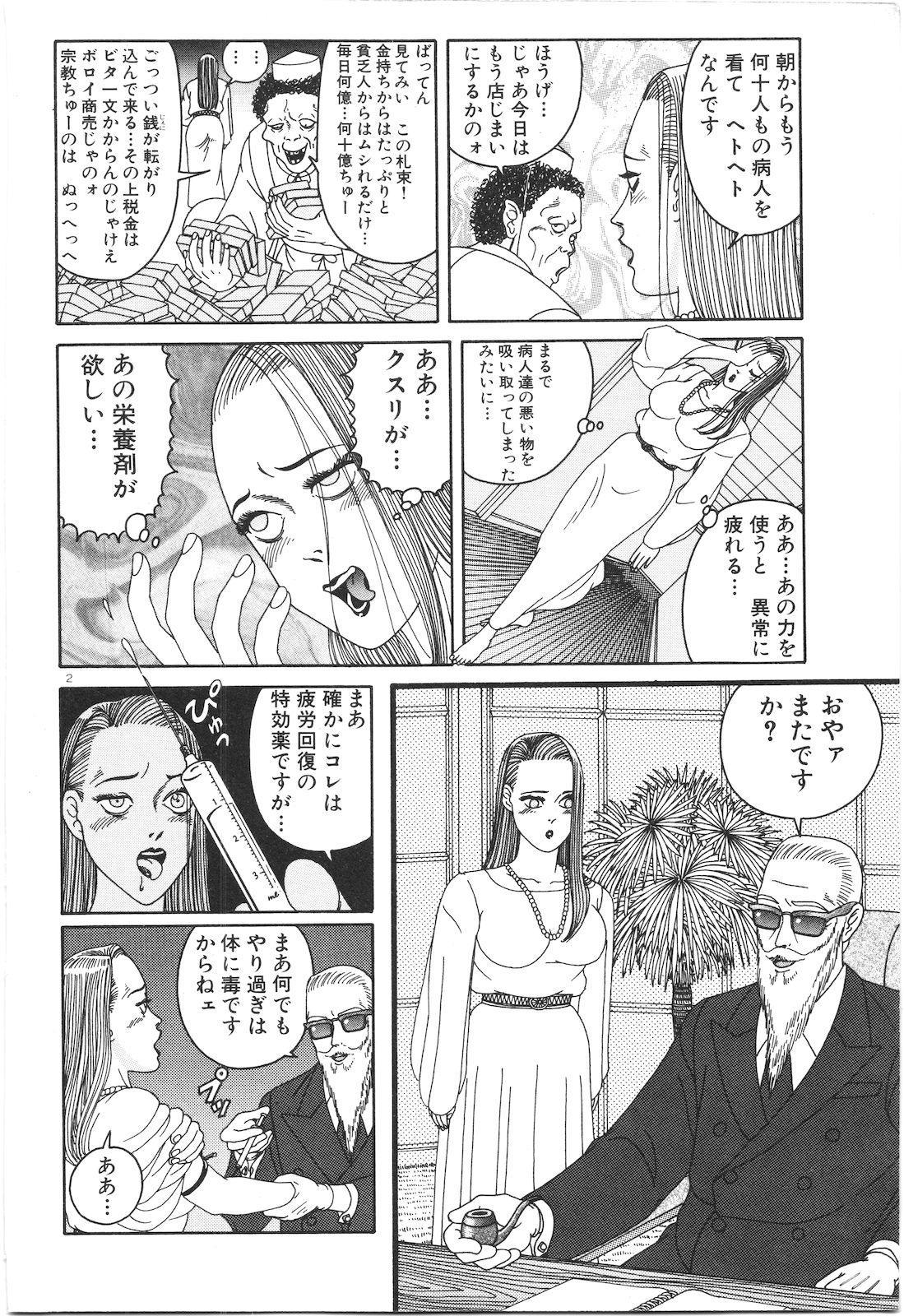 Dobusarai Gekijou 195