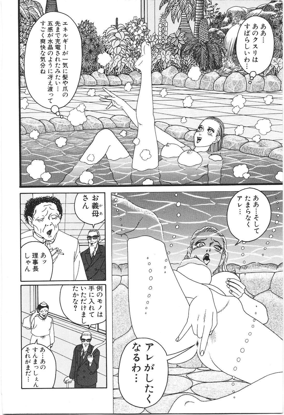 Dobusarai Gekijou 197