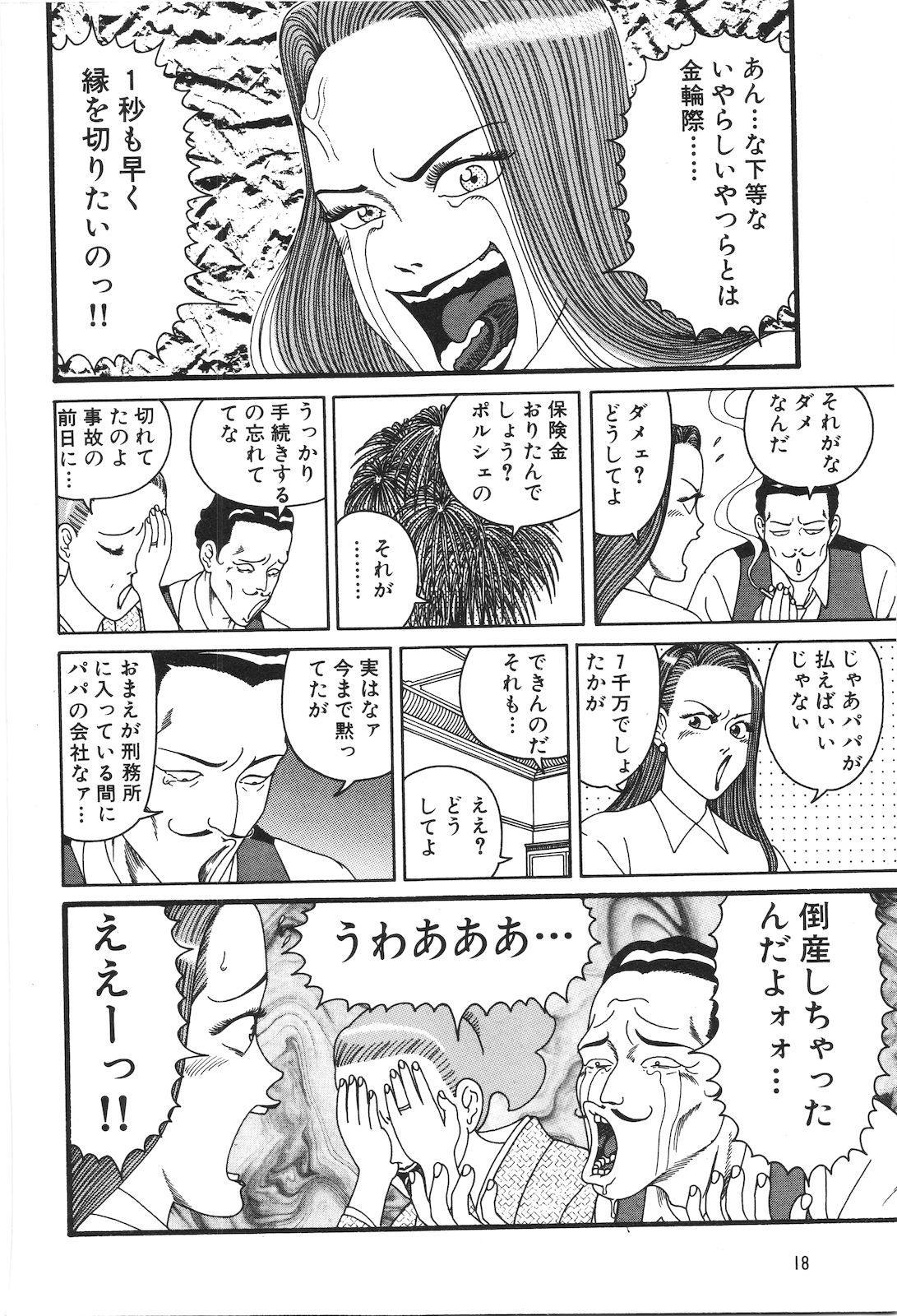 Dobusarai Gekijou 19