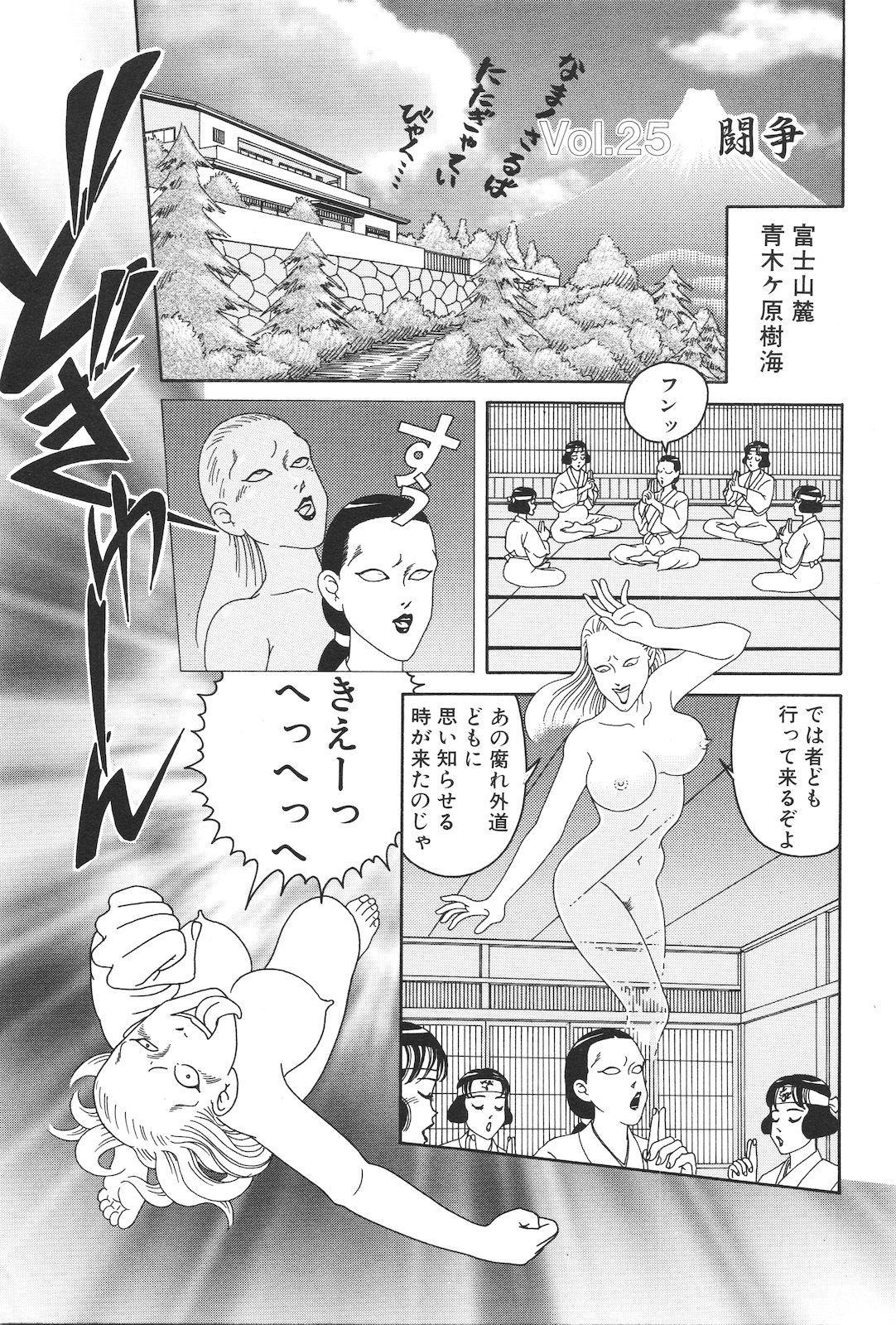 Dobusarai Gekijou 202