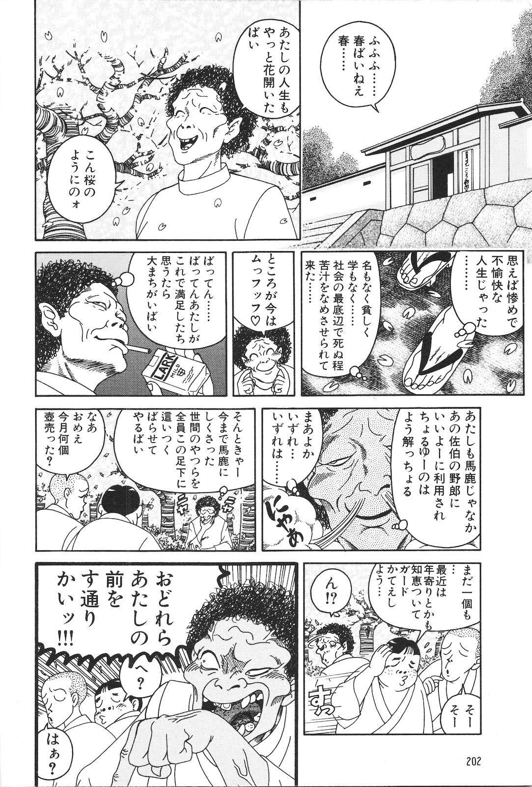 Dobusarai Gekijou 203